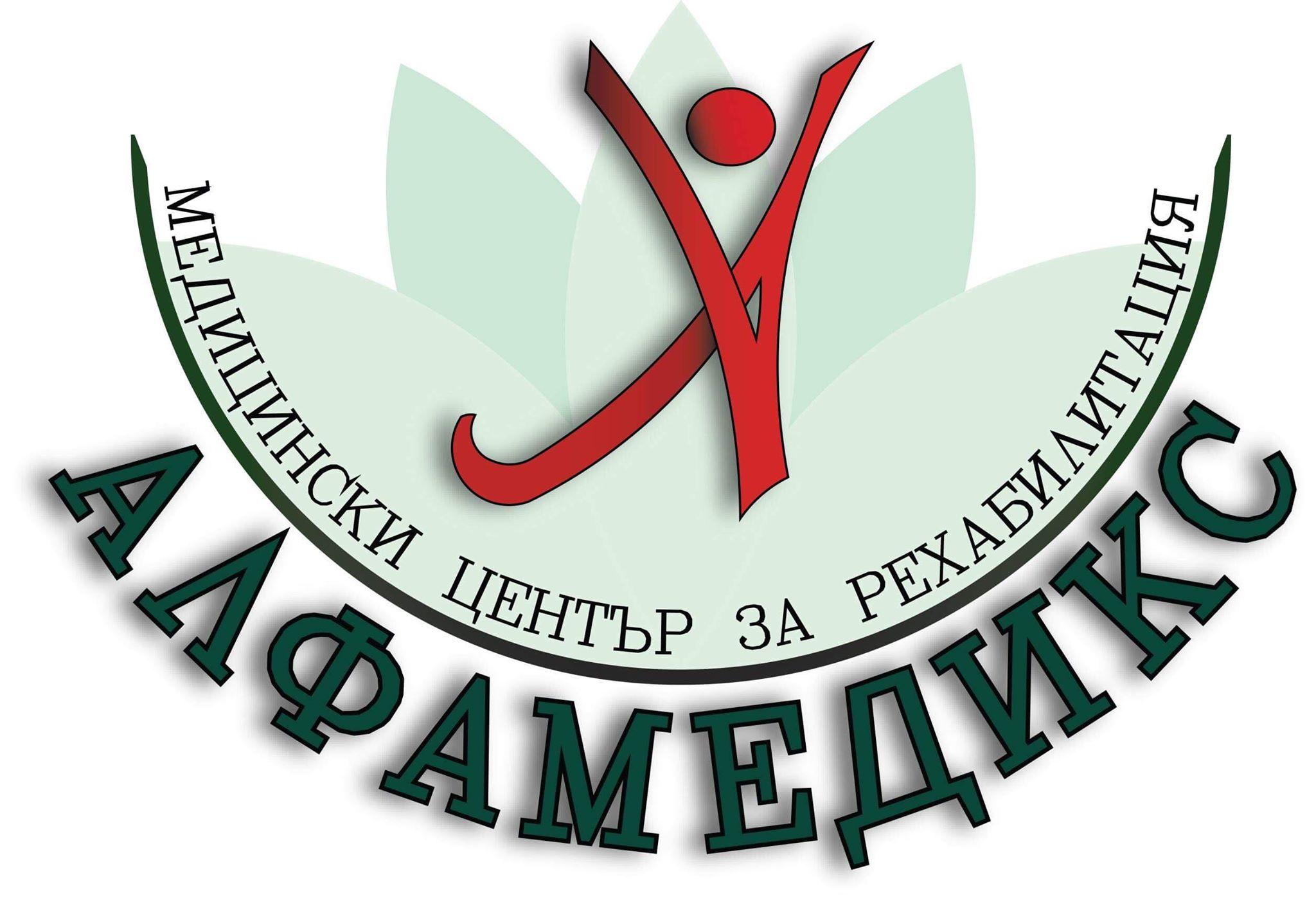 """Медицински център """"Алфамедикс"""""""